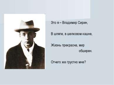 Это я – Владимир Сирин, В шляпе, в шелковом кашне, Жизнь прекрасна, мир обшир...