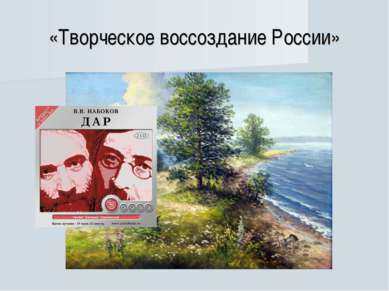 «Творческое воссоздание России»