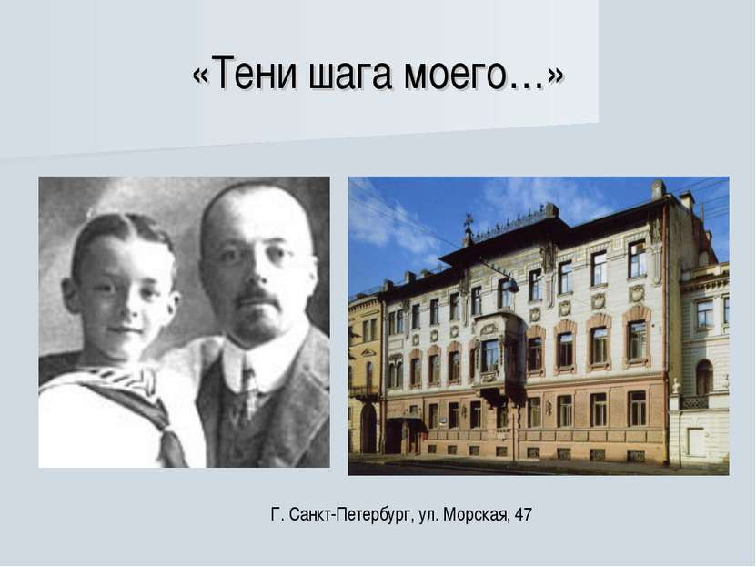«Тени шага моего…» Г. Санкт-Петербург, ул. Морская, 47