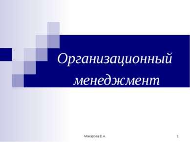 Организационный менеджмент Макарова Е.А.