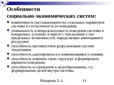 Особенности социально-экономических систем: изменчивость (нестационарность) о...