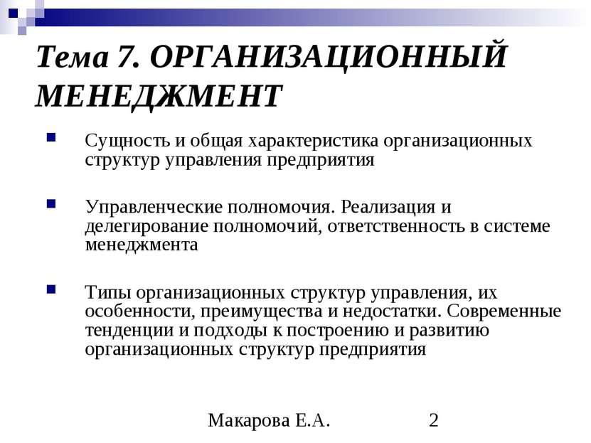 Тема 7. ОРГАНИЗАЦИОННЫЙ МЕНЕДЖМЕНТ Сущность и общая характеристика организаци...
