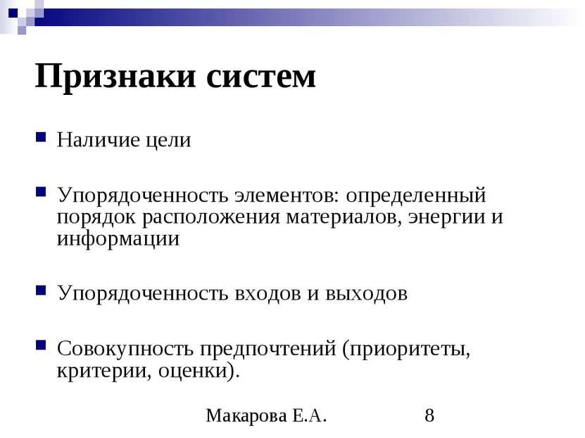 Признаки систем Наличие цели Упорядоченность элементов: определенный порядок ...