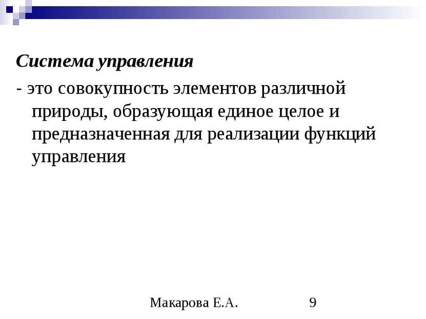 Система управления - это совокупность элементов различной природы, образующая...