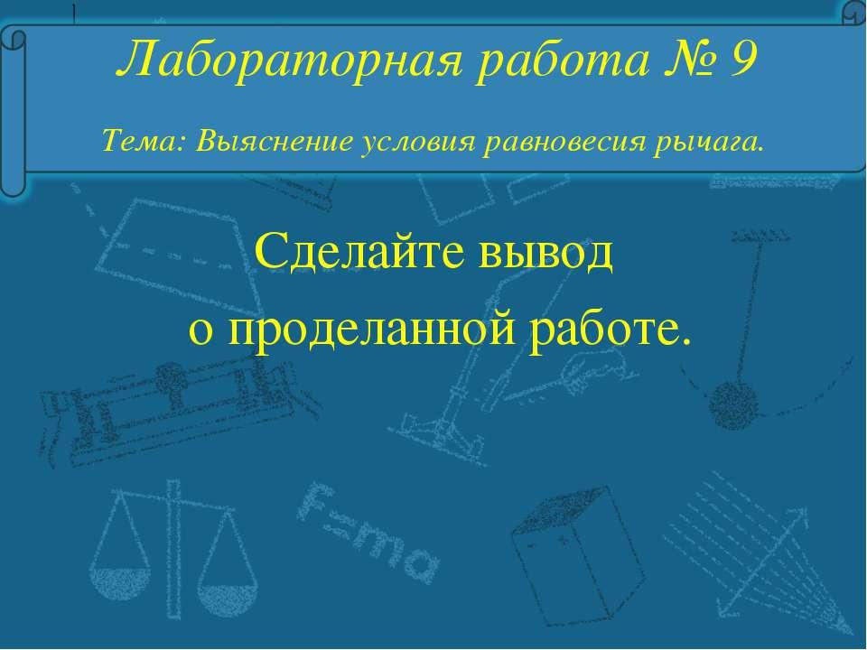 Лабораторная работа № 9 Тема: Выяснение условия равновесия рычага. Сделайте в...