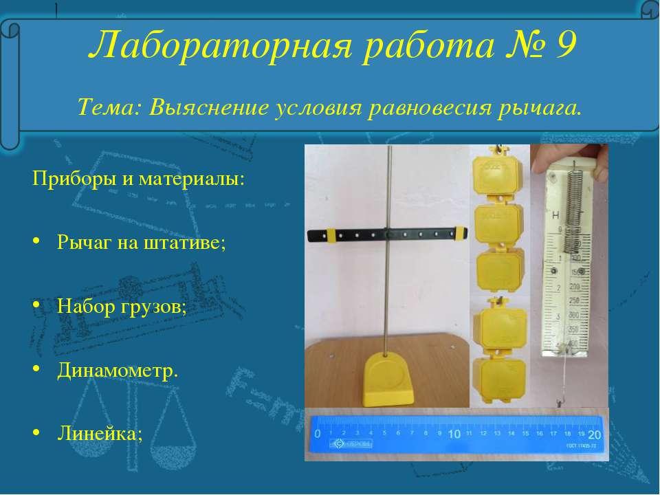 Лабораторная работа № 9 Тема: Выяснение условия равновесия рычага. Приборы и ...