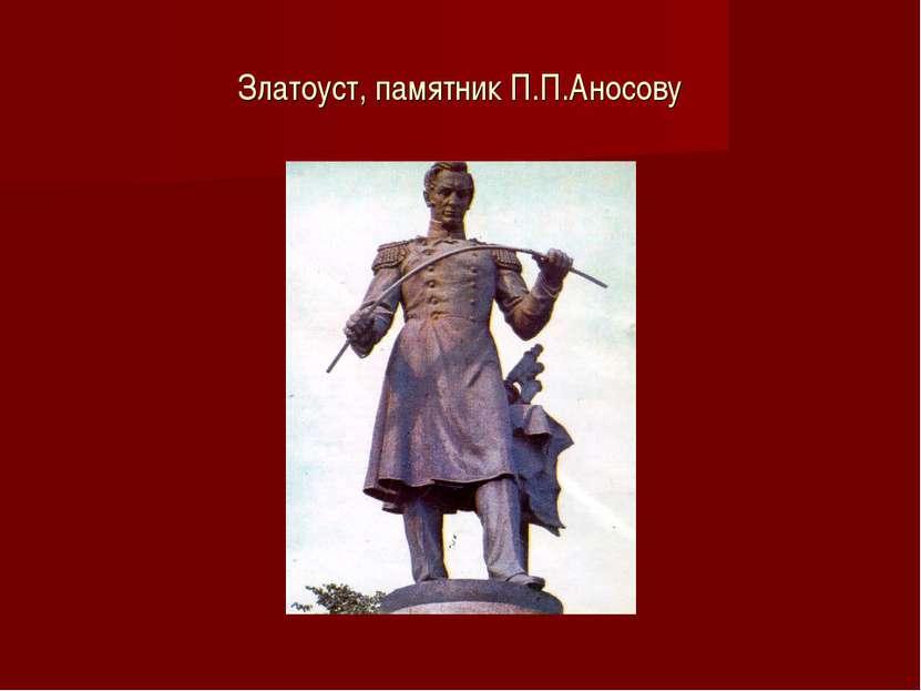 Златоуст, памятник П.П.Аносову