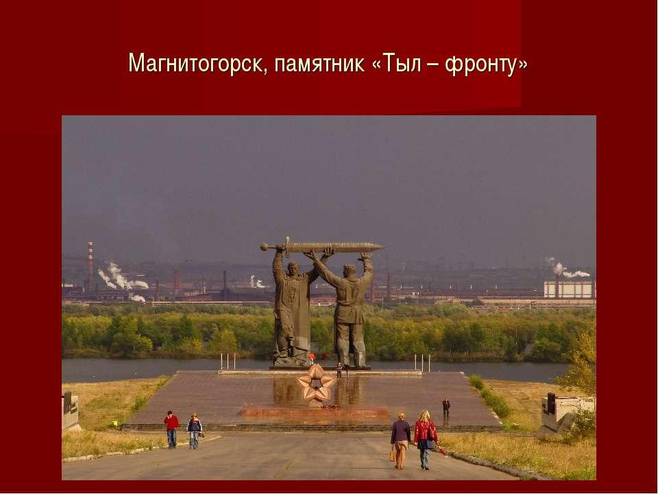 Магнитогорск, памятник «Тыл – фронту»