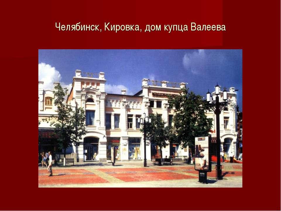 Челябинск, Кировка, дом купца Валеева