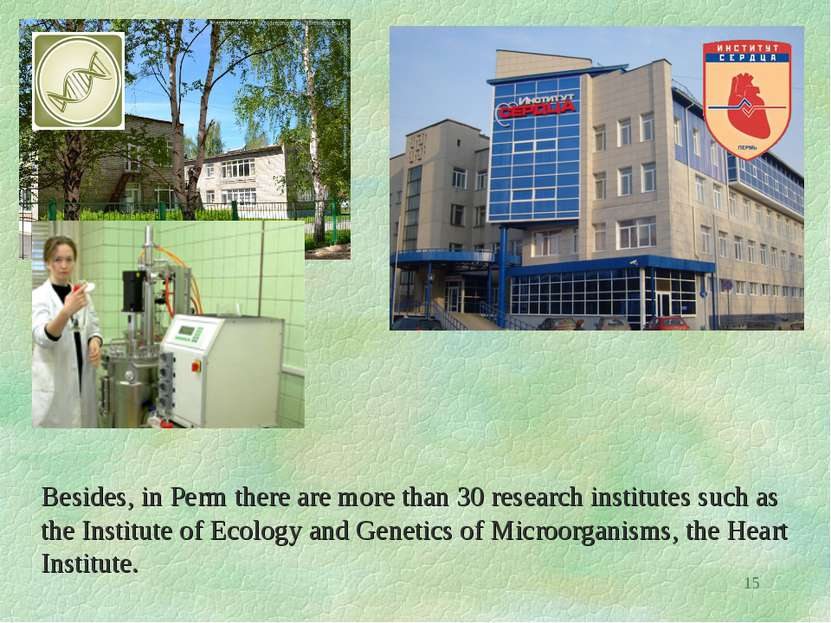 * Besides, in Perm there are more than 30 research institutes such as the Ins...