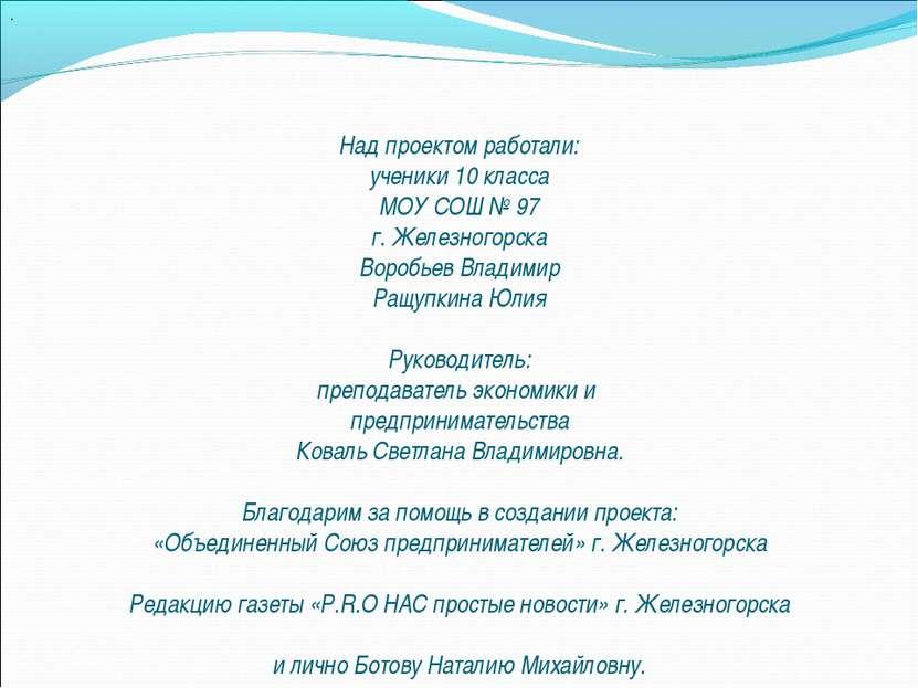 . Над проектом работали: ученики 10 класса МОУ СОШ № 97 г. Железногорска Воро...