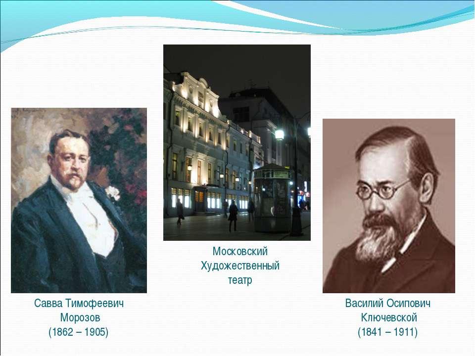 Савва Тимофеевич Морозов (1862 – 1905) Московский Художественный театр Васили...