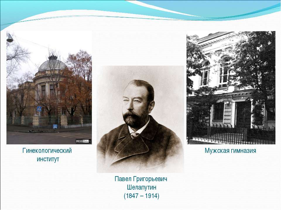 Гинекологический институт Мужская гимназия Павел Григорьевич Шелапутин (1847 ...
