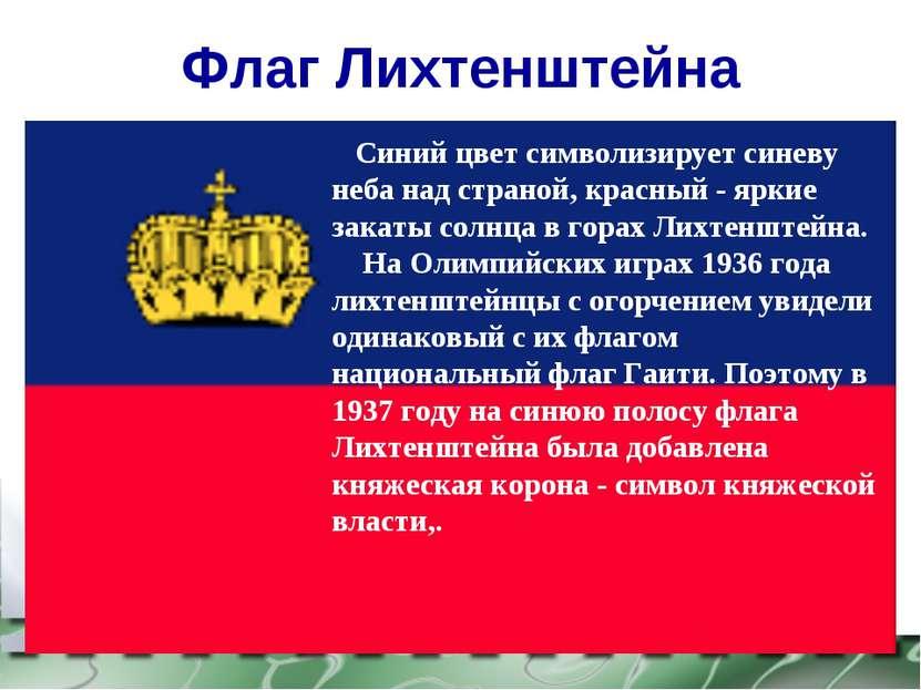 Флаг Лихтенштейна  Синий цвет символизирует синеву неба над страной, красн...