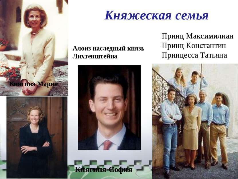 Княгиня Мария Алоиз наследный князь Лихтенштейна Принц Максимилиан Принц Конс...
