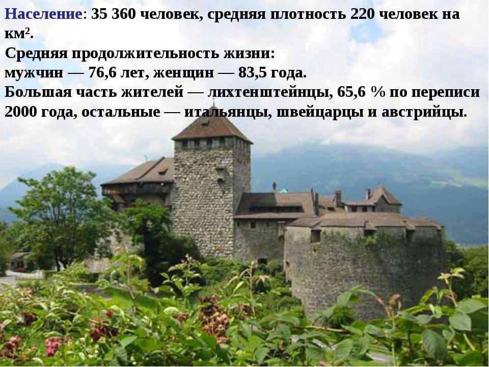 Население: 35360 человек, средняя плотность 220 человек на км². Средняя прод...