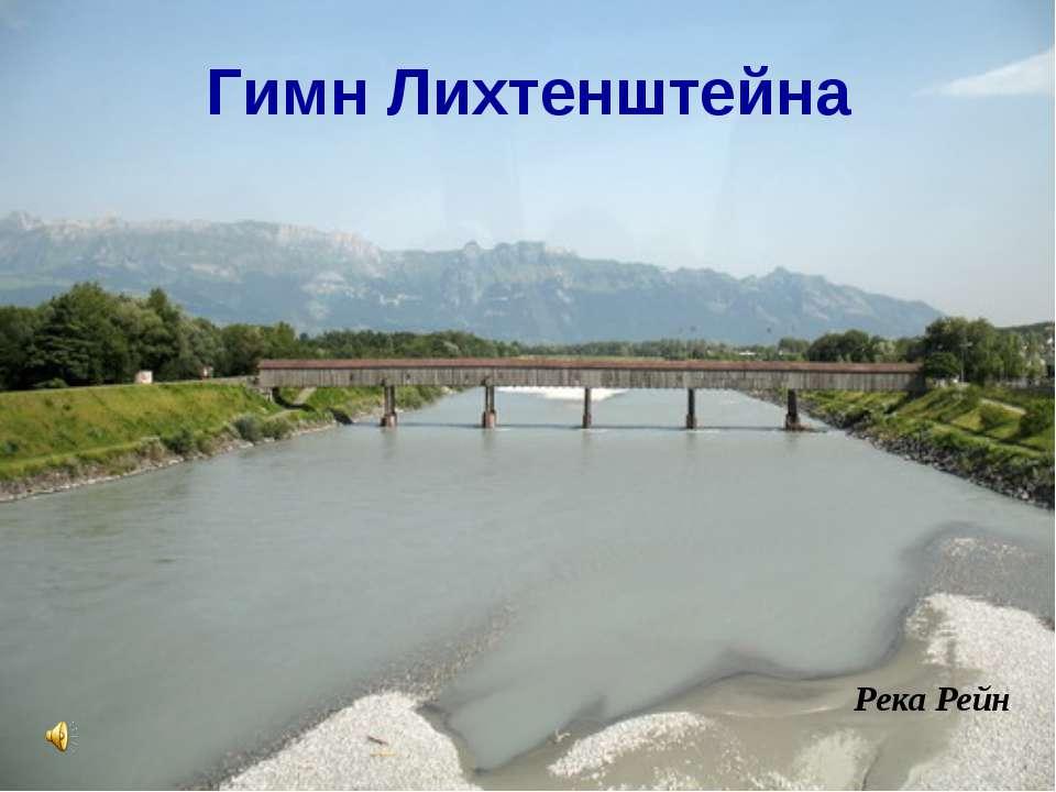 Гимн Лихтенштейна Река Рейн