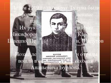 Летом 1919 года вокруг Тулуна были сформированы многочисленные партизанские о...