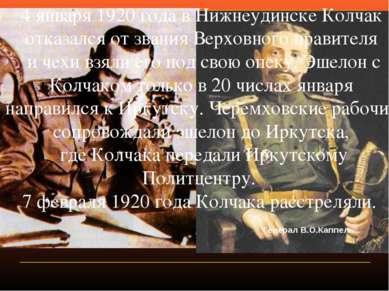 4 января 1920 года в Нижнеудинске Колчак отказался от звания Верховного прави...