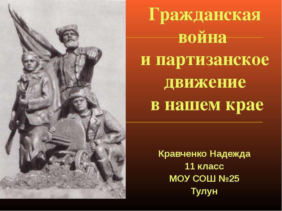 Гражданская война и партизанское движение в нашем крае Кравченко Надежда 11 к...