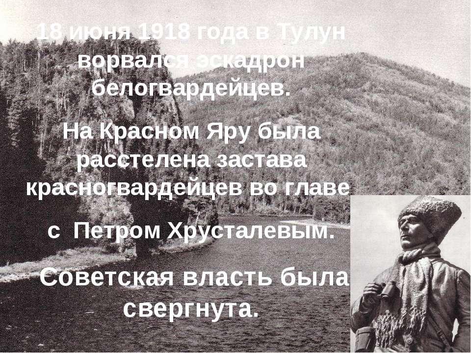 18 июня 1918 года в Тулун ворвался эскадрон белогвардейцев. На Красном Яру бы...