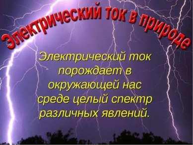 Электрический ток порождает в окружающей нас среде целый спектр различных явл...