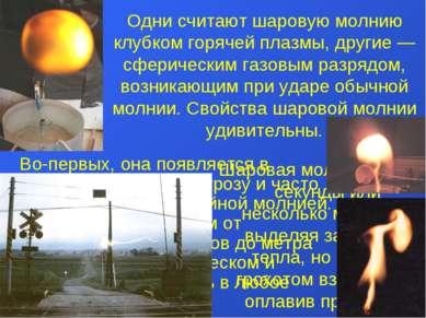 Одни считают шаровую молнию клубком горячей плазмы, другие — сферическим газо...