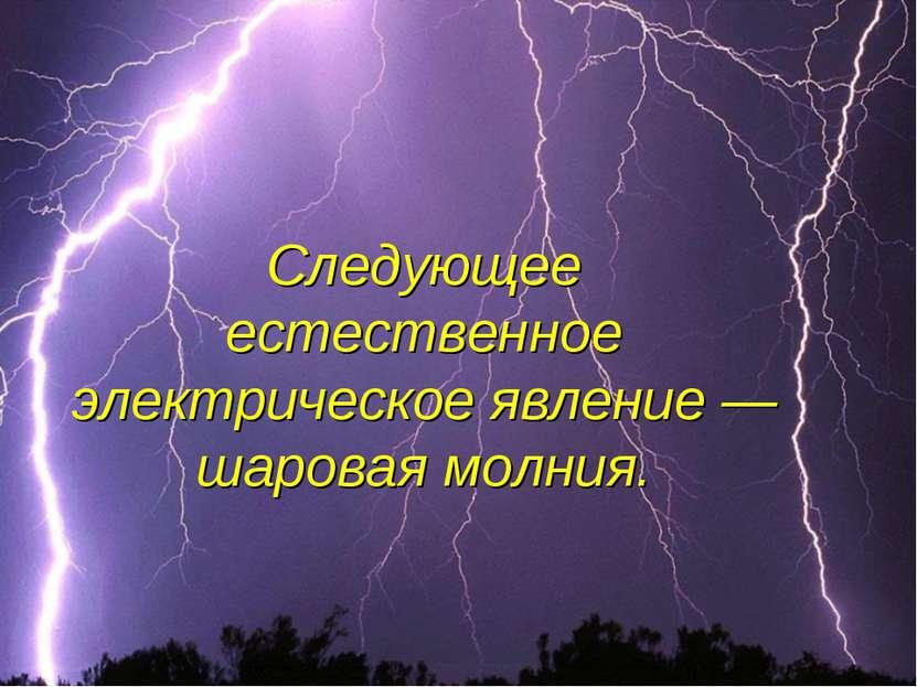Следующее естественное электрическое явление — шаровая молния.