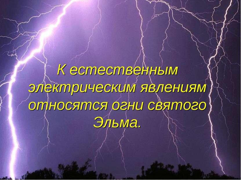К естественным электрическим явлениям относятся огни святого Эльма.