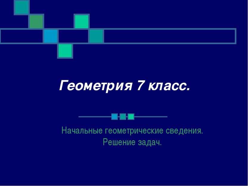 Геометрия 7 класс. Начальные геометрические сведения. Решение задач.