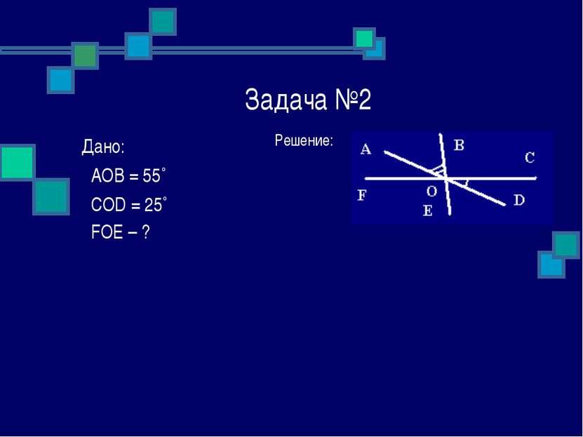 Задача №2 Решение: Дано: ےAOB = 55˚ ےCOD = 25˚ ےFOE – ?