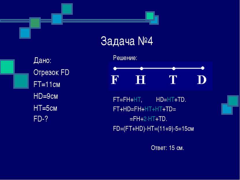 Задача №4 Решение: FT=FH+HT, HD=HT+TD. FT+HD=FH+HT+HT+TD= =FH+2∙HT+TD. FD=(FT...