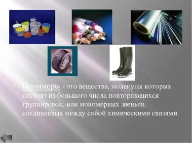 Полимеры - это вещества, молекулы которых состоят из большого числа повторяющ...