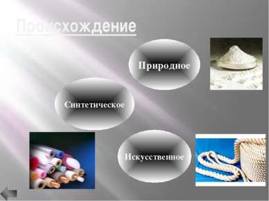 Стереорегулярность Стереорегулярные Полимеры с чередованием звеньев в определ...