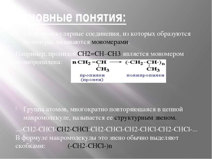 Происхождение Природное Синтетическое Искусственное