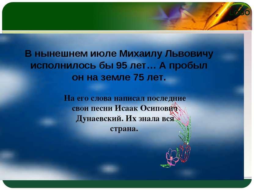 В нынешнем июле Михаилу Львовичу исполнилось бы 95 лет… А пробыл он на земле ...
