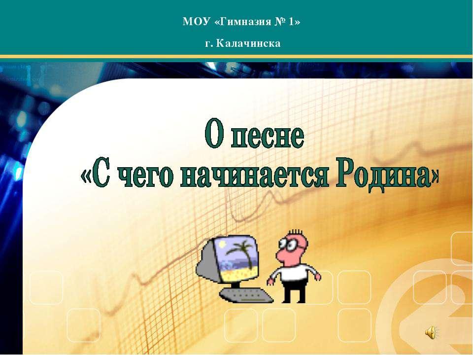 МОУ «Гимназия № 1» г. Калачинска