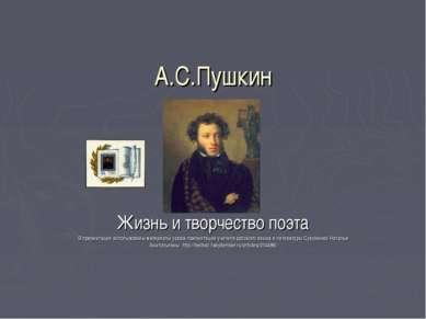 А.С.Пушкин Жизнь и творчество поэта В презентации использованы материалы урок...
