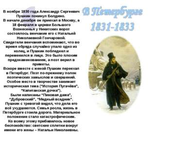 В ноябре 1830 года Александр Сергеевич Пушкин покинул Болдино. В начале декаб...