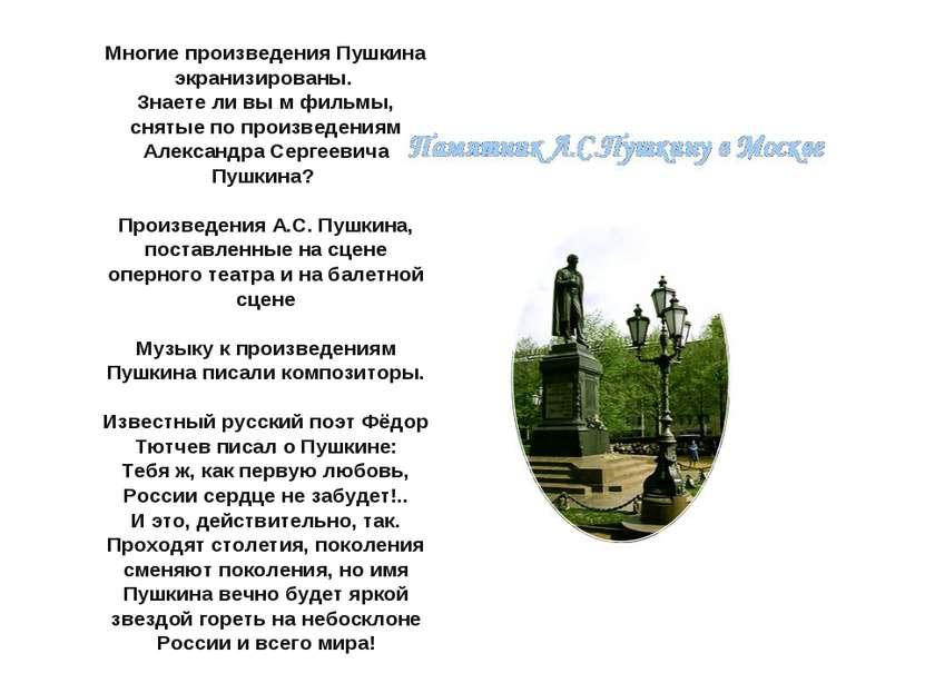 Многие произведения Пушкина экранизированы. Знаете ли вы м фильмы, снятые по ...