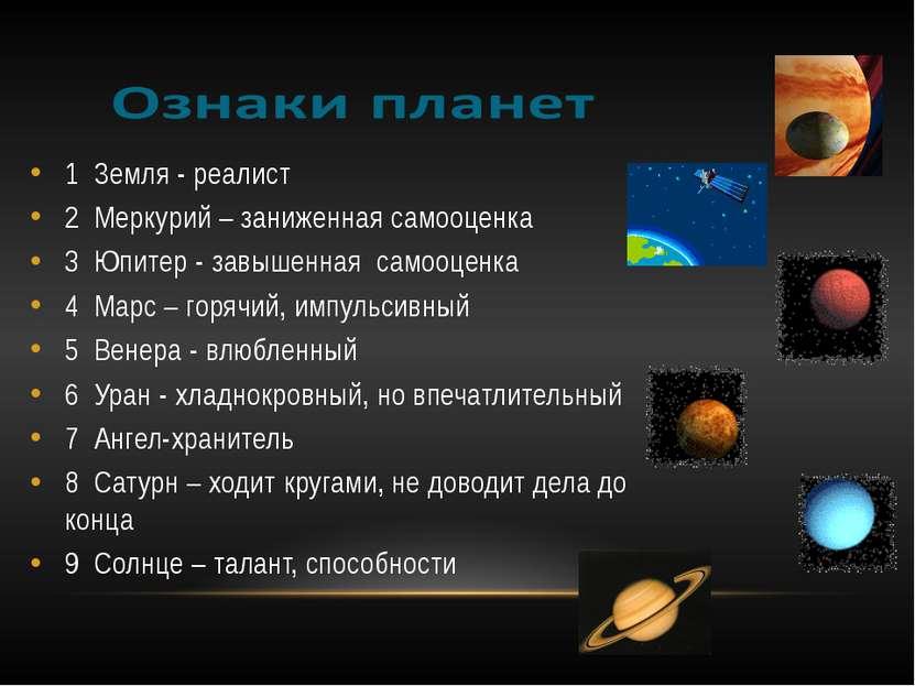 1 Земля - реалист 2 Меркурий – заниженная самооценка 3 Юпитер - завышенная са...