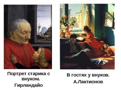 Портрет старика с внуком. Гирландайо В гостях у внуков. А.Лактионов