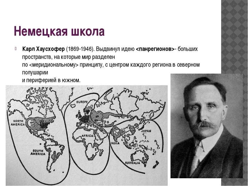 Немецкая школа Карл Хаусхофер (1869-1946). Выдвинул идею - больших пространст...