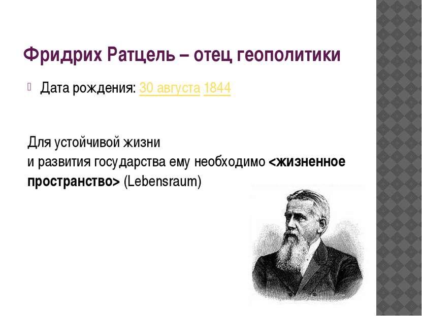 Фридрих Ратцель – отец геополитики Дата рождения: 30августа 1844 Для устойчи...