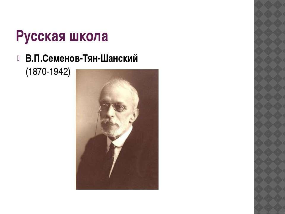Русская школа В.П.Семенов-Тян-Шанский (1870-1942)