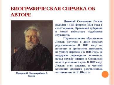 БИОГРАФИЧЕСКАЯ СПРАВКА ОБ АВТОРЕ Николай Семенович Лесков родился 4 (16) февр...
