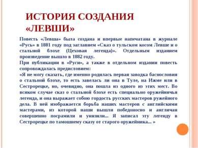 ИСТОРИЯ СОЗДАНИЯ «ЛЕВШИ» Повесть «Левша» была создана и впервые напечатана в ...