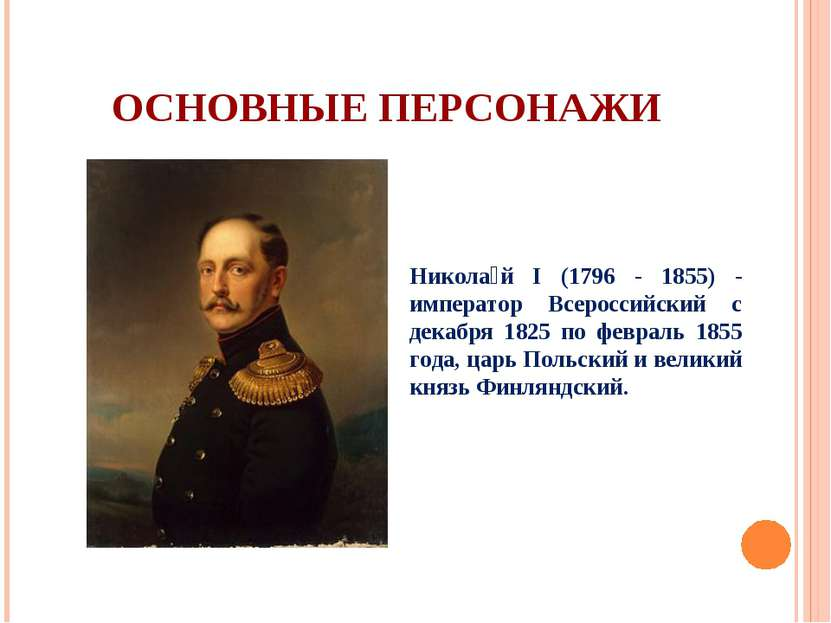 ОСНОВНЫЕ ПЕРСОНАЖИ Никола й I (1796 - 1855) - император Всероссийский с декаб...