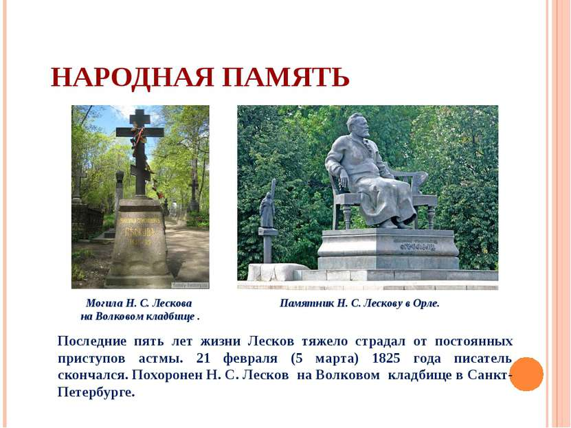 НАРОДНАЯ ПАМЯТЬ Последние пять лет жизни Лесков тяжело страдал от постоянных ...