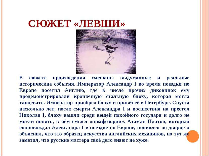 СЮЖЕТ «ЛЕВШИ» В сюжете произведения смешаны выдуманные и реальные исторически...
